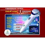Ручка электронная говорящая (2-го поколения) с зарядным ...