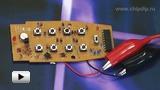 Смотреть видео: Микросхема радиопульта HS2262