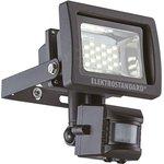 003 FL LED 10W 6500K IP44 / Прожектор Прожектор (с датчиком)