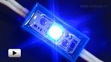 Смотреть видео: Светодиодный модуль ECO1 синий