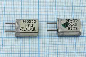 Фото 1/4 кварцевый резонатор 8.65МГц в корпусе с жёсткими выводами МА=HC25U; 8650 \HC25U\\\\РГ05МА\1Г
