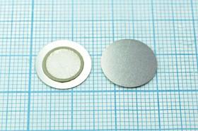 Фото 1/2 Пьезоэлектрическая диафрагма на нержавеющей основе диаметром 13.5мм и толщиной 0,4мм, пб 13,5x0,40\\D\16,5\ 2C\TCA1102-A\KEPO