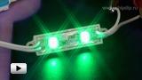 Смотреть видео: Светодиодный SMD модуль 2 диода 5050 Классик Миди зеленого свечения
