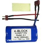 A-BLOCK Model: 4.3, Аккумуляторная сборка Li-Ion, 1500mAh 14.4V (для шуруповертов)