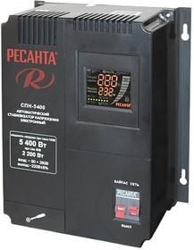 СПН-5400, Стабилизатор пониженного напряжения релейный, 220В±8%, 5.4 кВт, настенного исполнения