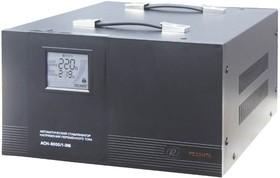 ACH-8000/1- ЭМ, Стабилизатор напряжения электромеханический, 220В±2%, 8 кВт