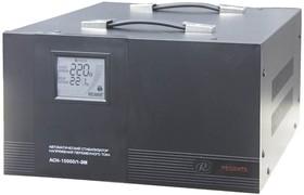 ACH-10000/1- ЭМ, Стабилизатор напряжения электромеханический, 220В±2%, 10 кВт
