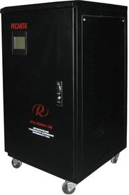 ACH- 30000/1- ЭМ, Стабилизатор напряжения электромеханический, 220В±2%, 30 кВт
