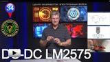 Смотреть видео: LM2575 DC-DC