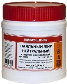 Паяльный жир нейтральный (канифольно-стеариновый), 500гр