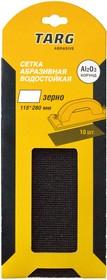 Сетка абразивная 115x280мм, зерно 120, 10шт/уп 663505