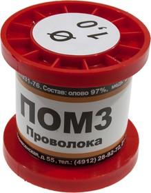 Припой ПОМ-3 ПРВ 1.0мм катушка 100г (Pb Free), (16-18г)