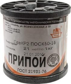 ПОСК 50-18 ПРВ 2.0ММ КАТУШКА 1КГ ПРИПОЙ, (2015-16г)