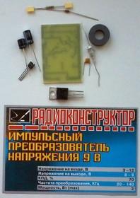 Конструктор стабилизированного преобразователя напряжения; № РК0069 конст ИП\Преобразователь 3~12В в 8~9В/2Вт\\