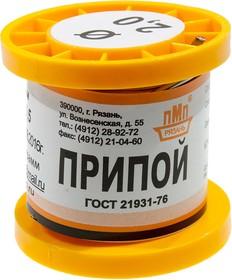 Припой ПОССУ30-05 ТР 2.0мм катушка 100г, (18-19г)
