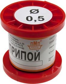 Припой SN62PB36AG2 ПРВ 0.5мм катушка 100г, (16-18г)