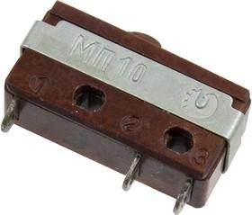 МП10 , (90-93г.)
