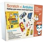 Дерзай! Scratch+Arduino. Набор для юных конструкторов, Книга Винницкий Ю. ...