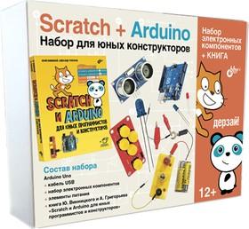Дерзай! Scratch+Arduino. Набор для юных конструкторов, Книга Винницкий Ю., Григорьев А. + Arduino Uno + набор компонентов