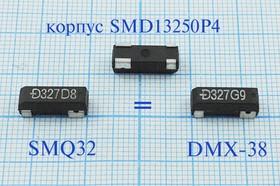 кварцевый резонатор часовой 32.768кГц в SMD корпусе 13.2x5мм, 32,768 \SMD13250P4\12,5\ 20\ /-40~85C\DMX-38\1Г