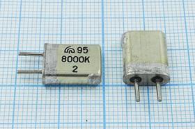 кварцевый резонатор 8МГц в корпусе с жёсткими выводами МА=HC25U, 8000 \HC25U\\\\МА\1Г