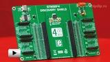 Смотреть видео: STM32F4 Discovery Shield, плата расширения для STM32F4Discovery