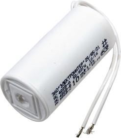 ДПС 10МКФ Х 450В(ИСП.6) конденсатор пусковой, (15-18г.)(аналог К78-98)