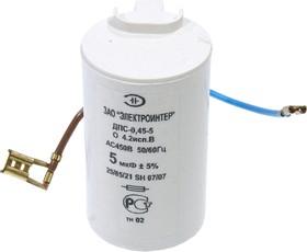 ДПС 5МКФ Х 450В(ИСП.К-В) конденсатор пусковой, (2007г.)(аналог К78-98)