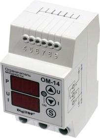 ОМ-14 ограничитель мощности
