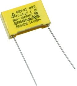 0.047UF 280VAC 10 (18x5x11) PITCH:15 CLASS X2-MKP, Class X2 0.047мкф х 280в ±10% полипропилен.помехо