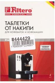 (602) таблетки для кофеварок и кофемашин от накипи (4 шт.)