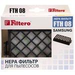 (FTH 08) фильтр для пылесосов Samsung серии SC88 , Filtero FTH 08 SAM, HEPA