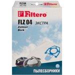(FLZ 04) мешки для пылесосов Zelmer Filtero FLZ 04 (4) ЭКСТРА, (3 штуки)