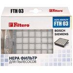 (FTH 03 BSH) фильтр для пылесосов Bosch, Siemens Filtero FTH 03 BSH, HEPA