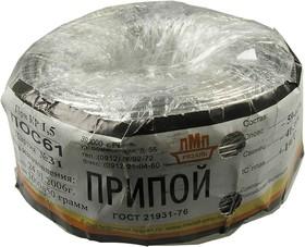Припой ПОС61 ПРВ 1.5мм бухта 1 кг, (17-19г)