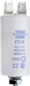 К78-98 5МКФ Х 450В(ИСП.1) конденсатор пусковой, (17-19г.)(аналог ДПС)