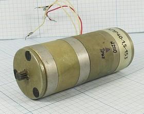 Двигатель постоянного тока 27В, 153 об/мин; № двиг75 двиг 27В\1,5Вт\\153\ \ДПР40-1,5-153
