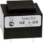 Фото 3/3 ТПК-1 (12В, 0.13А) (ТПГ-1), Трансформатор герметичный (залитый), 12В, 0.13А