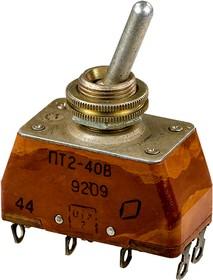 """ПТ2-40В, (90-93Г.) """"5"""""""