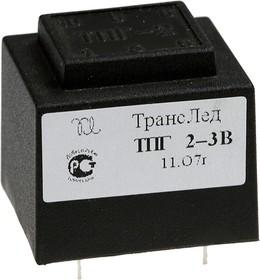 ТПГ-2 (3В 0,8А), герметичный трансформатор (ТПК-2)