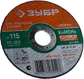 36203-115-2.5, Круг отрезной абраз. по камню. для УШМ 115х2, 5х22, 2мм