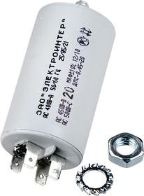 ДПС 20МКФ Х 450В(ИСП.1) конденсатор пусковой, (17-19г.)(аналог К78-98)