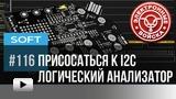 Смотреть видео: Декодеров протоколов_Часть первая_I2C сниффер