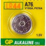 Фото 2/2 A76 (LR44,G13,V13), Элемент питания марганцево-цинковый (1шт) 1.5В