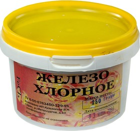Хлорное железо безводное (250г)