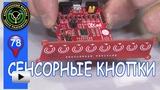 Смотреть видео: Сенсорное управление на STM32F042