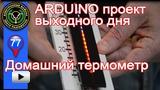 Смотреть видео: Термометр