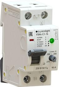 УЗИс-С1-16-010110-ЭЛ002, Устройство защиты от искрения ( в комплекте с имитатором искрения УЗИс-И-002)
