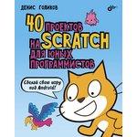 40 проектов на Scratch для юных программистов, Книга Голикова Д., основы программирования на языке Scratch