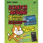 Scratch и Arduino. 18 игровых проектов, Книга Голикова Д. ...